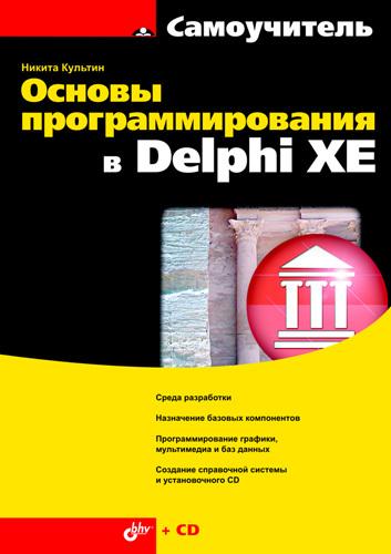 Никита Культин Основы программирования в Delphi XE никита культин delphi в задачах и примерах