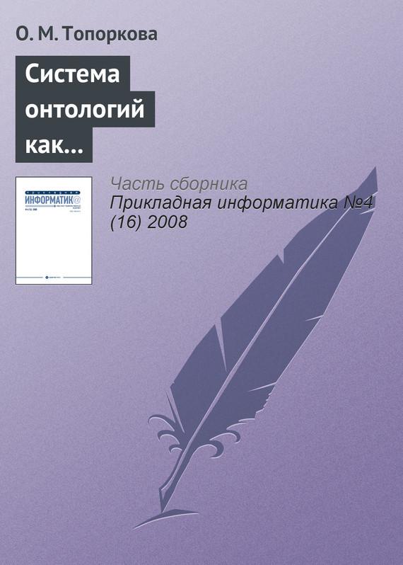 О. М. Топоркова Система онтологий как основа информатизации профессионального образования