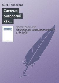 Топоркова, О. М.  - Система онтологий как основа информатизации профессионального образования