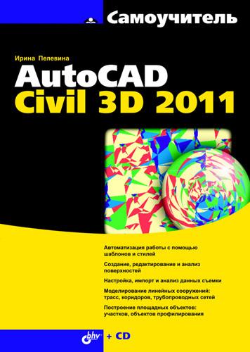 Ирина Пелевина Самоучитель AutoCAD Civil 3D 2011 david byrnes autocad 2011 for dummies