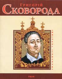 Ушкалов, Леонід  - Григорій Сковорода