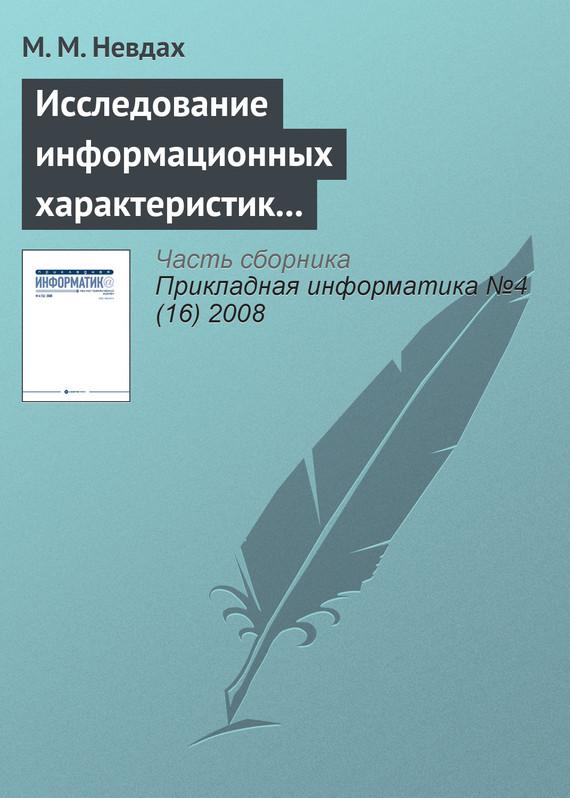 Исследование информационных характеристик учебного текста методами многомерного статистического анализа случается романтически и возвышенно