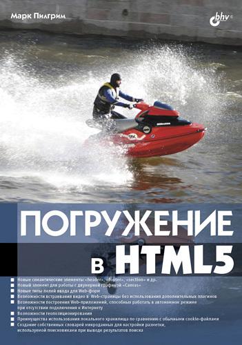 Марк Пилгрим Погружение в HTML5 гоше х html5