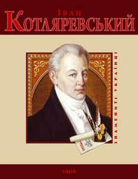 Панасенко, Т. М.  - Іван Котляревський