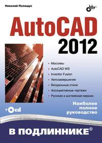 Полещук, Николай  - AutoCAD 2012