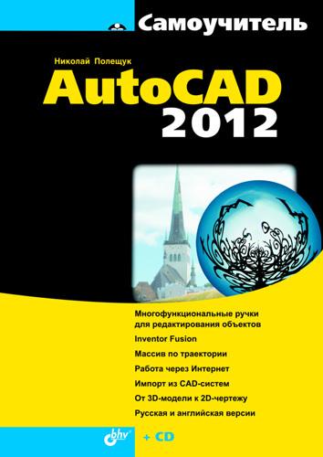 Николай Полещук Самоучитель AutoCAD 2012 схема подключения солнечных элементов к батарее купить