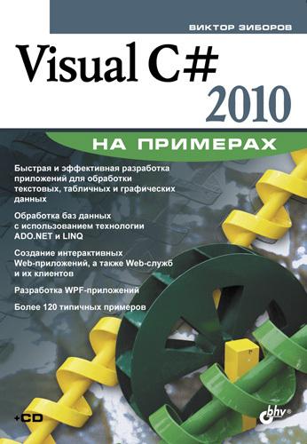 Виктор Зиборов Visual C# 2010 на примерах разработка приложений на c и c библиотека программиста