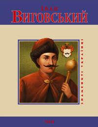 Мицик, Юрій  - Іван Виговський