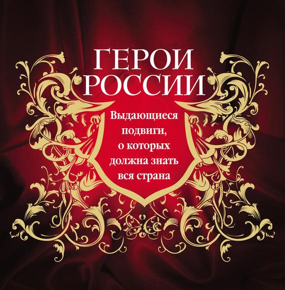 Юрий Лубченков бесплатно