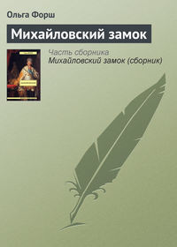Форш, Ольга  - Михайловский замок (сборник)