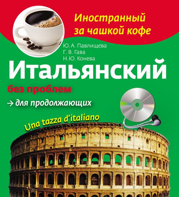 Итальянский без проблем для продолжающих. Una tazza d'italiano (+MP3) - Г. В. Гава