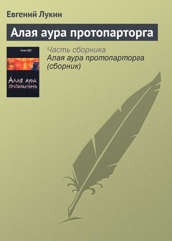 Скачать Алая аура протопарторга бесплатно Евгений Лукин