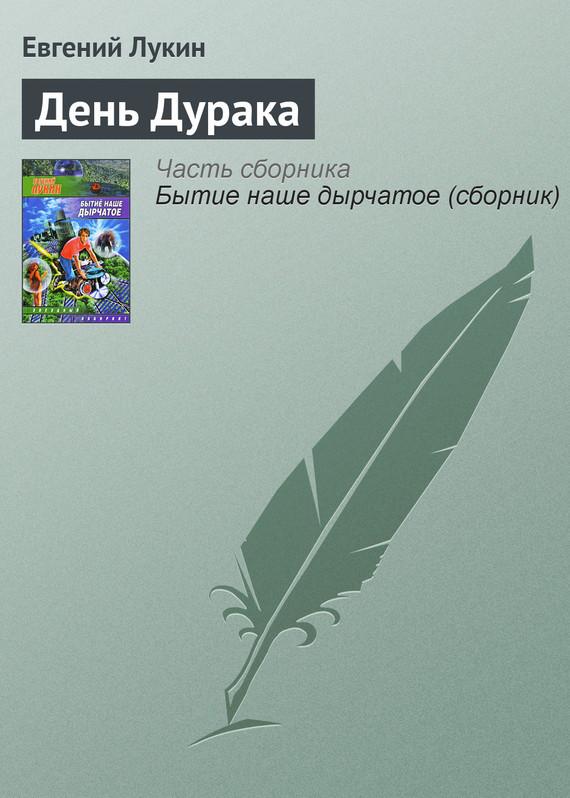 Евгений Лукин День Дурака