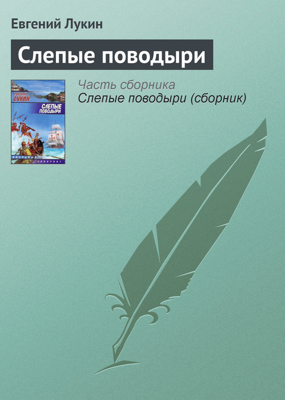Евгений Лукин Слепые поводыри история и фантастика