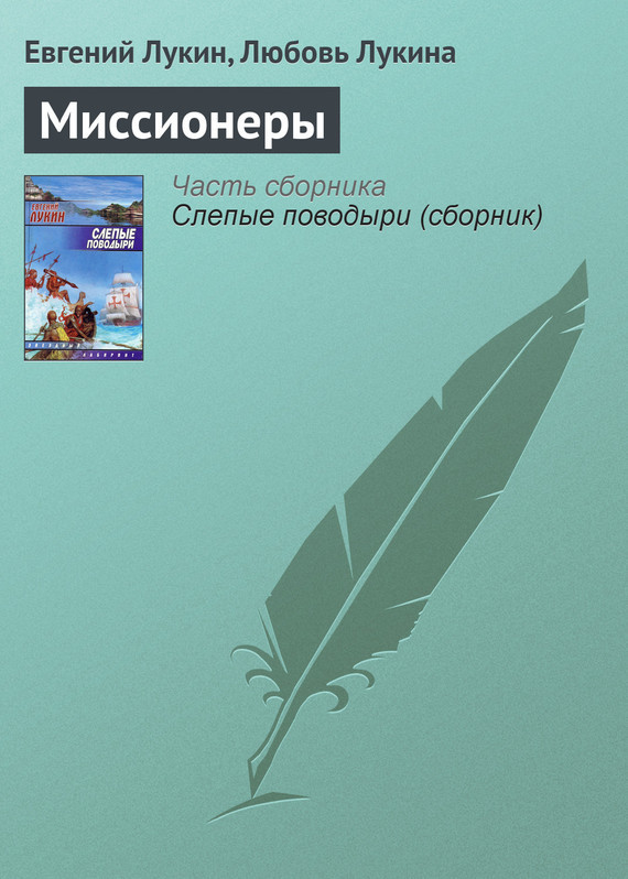 Евгений Лукин, Любовь Лукина - Миссионеры