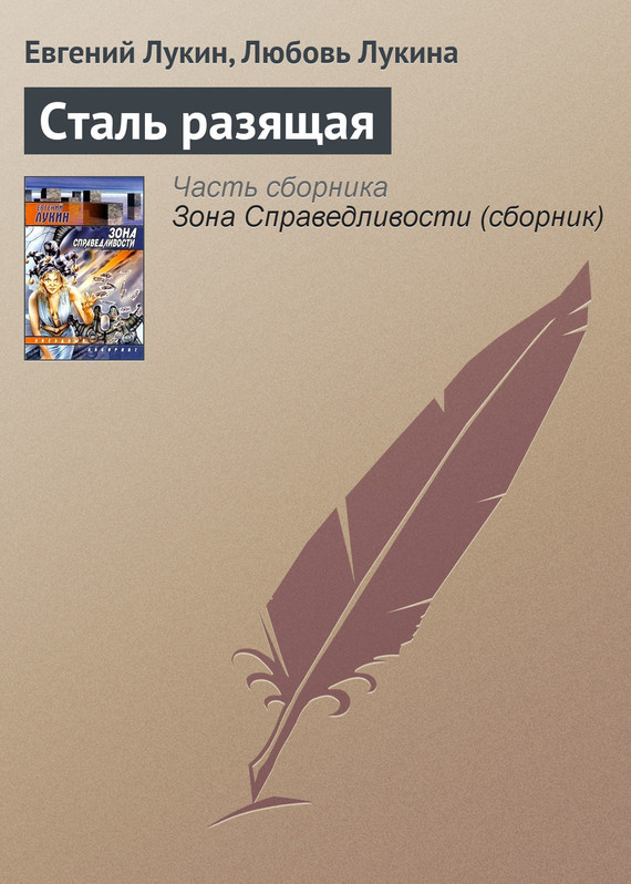 Евгений Лукин - Сталь разящая