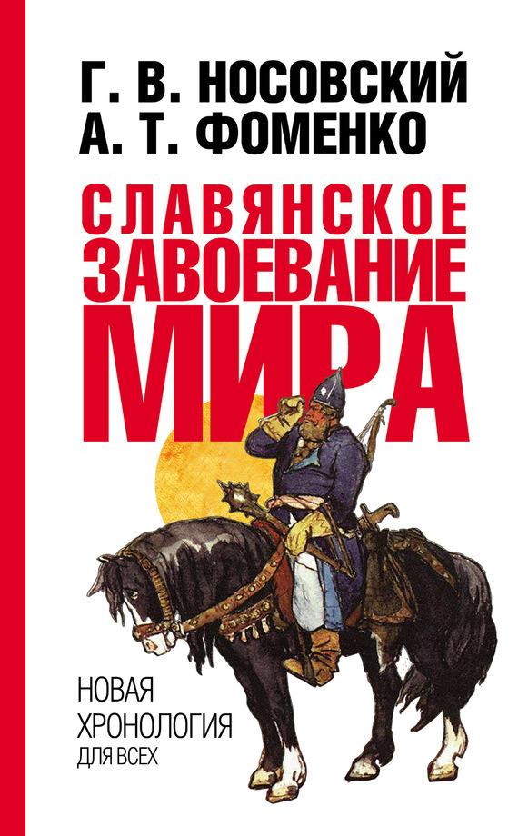 Глеб Носовский Славянское завоевание мира михаил елисеев войны суздальской руси