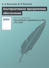 Вичугова, А. А.  - Альтернативное программное обеспечение