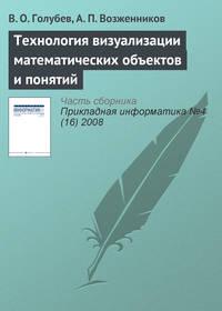 Голубев, В. О.  - Технология визуализации математических объектов и понятий