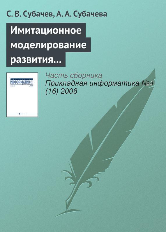 С. В. Субачев бесплатно