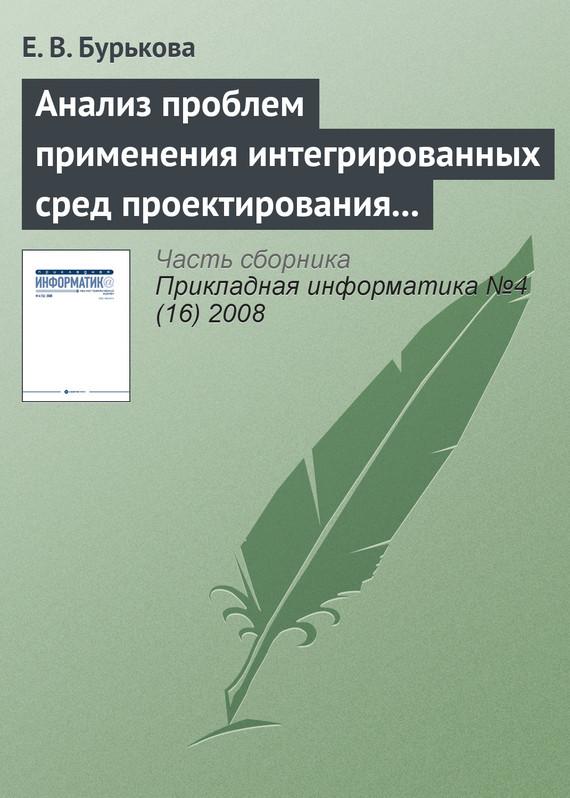 Е. В. Бурькова бесплатно