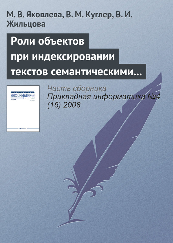 М. В. Яковлева