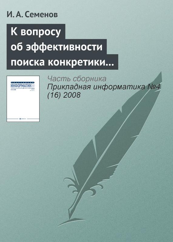 И. А. Семёнов К вопросу об эффективности поиска конкретики в Интернете запрос для поиска