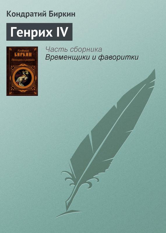 Генрих IV LitRes.ru 0.000
