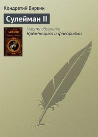 Биркин, Кондратий  - Сулейман II