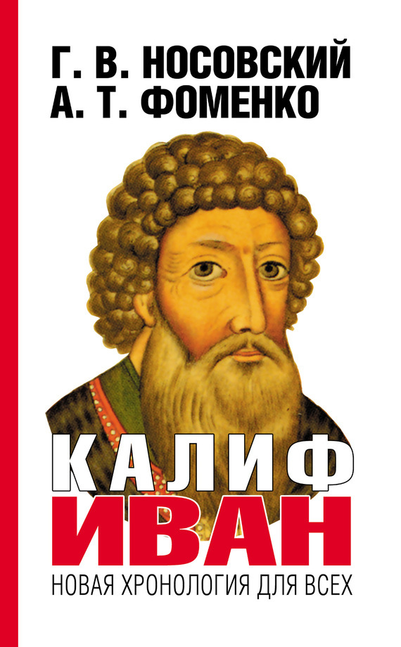 Глеб Носовский - Калиф Иван
