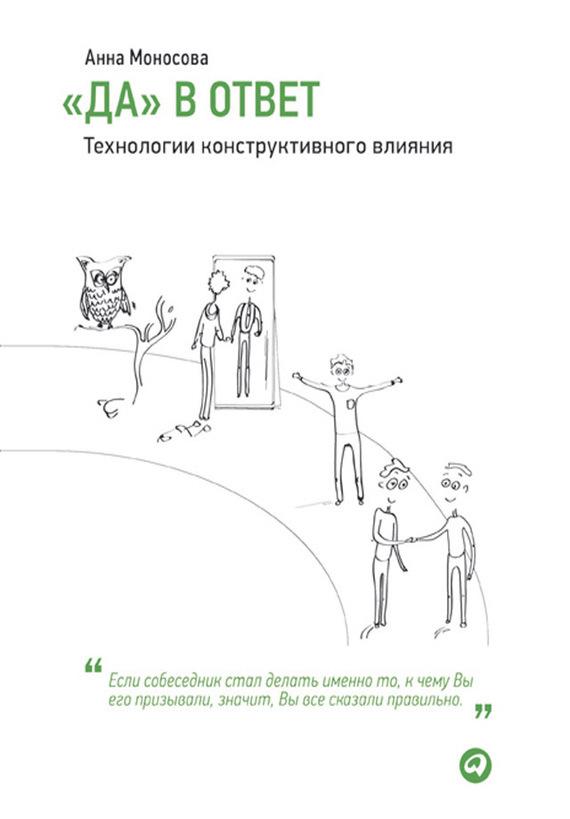 Анна Моносова бесплатно