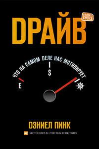 Пинк, Дэниель  - Драйв: Что на самом деле нас мотивирует