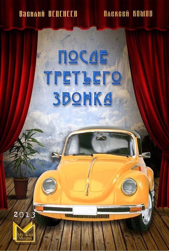 Василий Веденеев - После третьего звонка…