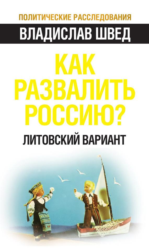 Владислав Швед бесплатно