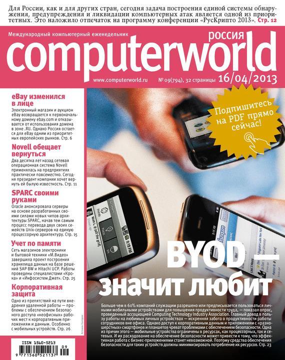 Журнал Computerworld Россия №09/2013