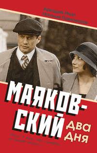 Павловская, Наталия  - Маяковский. Два дня