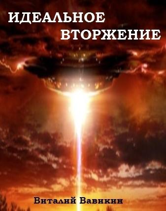 Обложка книги Идеальное вторжение, автор Вавикин, Виталий