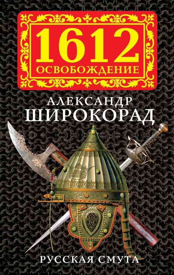 Александр Широкорад Русская смута обвал смута 1917 года глазами русского писателя