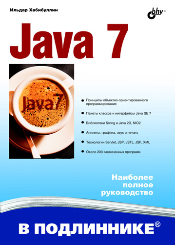 Ильдар Хабибуллин Java 7 гупта а java ee 7 основы