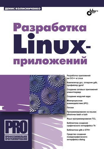 Денис Колисниченко Разработка Linux-приложений роберт лав linux системное программирование