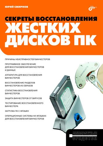 Секреты восстановления жёстких дисков ПК