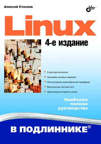 Алексей Стахнов Linux