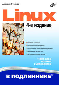 Стахнов, Алексей  - Linux