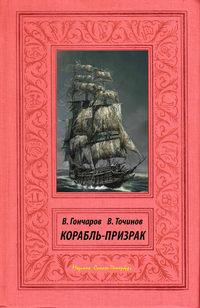 Точинов, Виктор  - Корабль-призрак