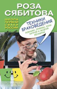 Сябитова, Роза  - Техники браковедения. Ловушки, приемы, роли хитрой и мудрой женщины