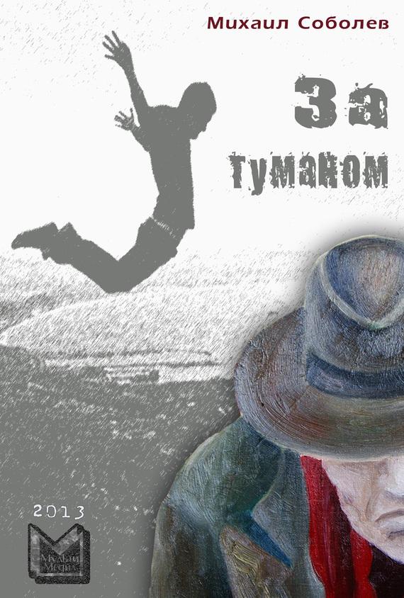 захватывающий сюжет в книге Михаил Соболев