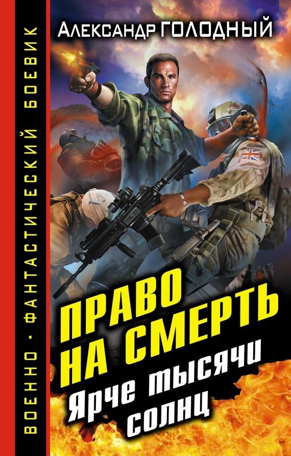 напряженная интрига в книге Александр Голодный