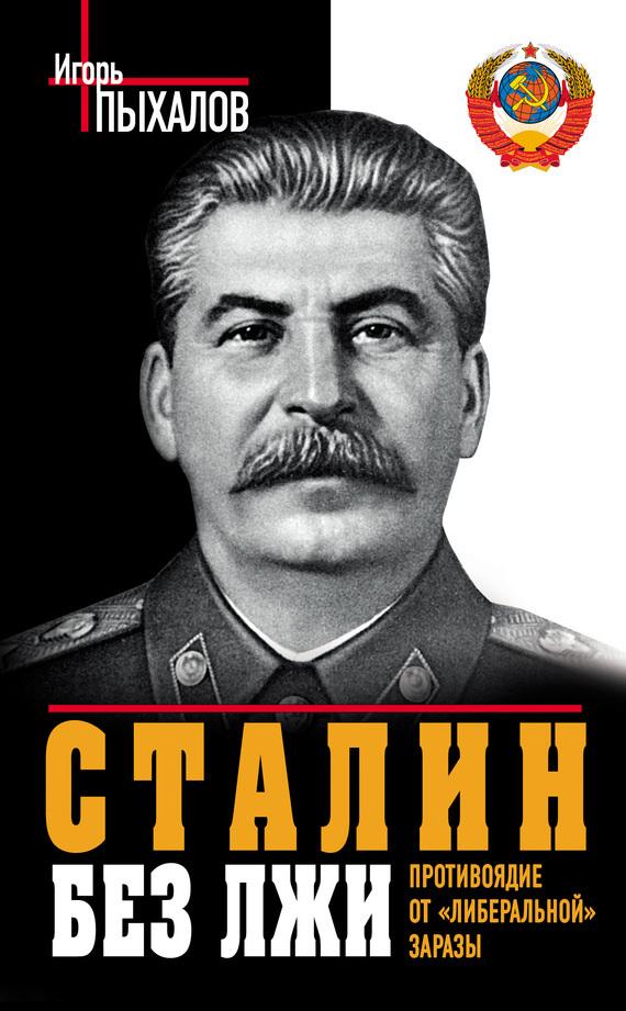 Сталин без лжи. Противоядие от «либеральной» заразы - Игорь Пыхалов