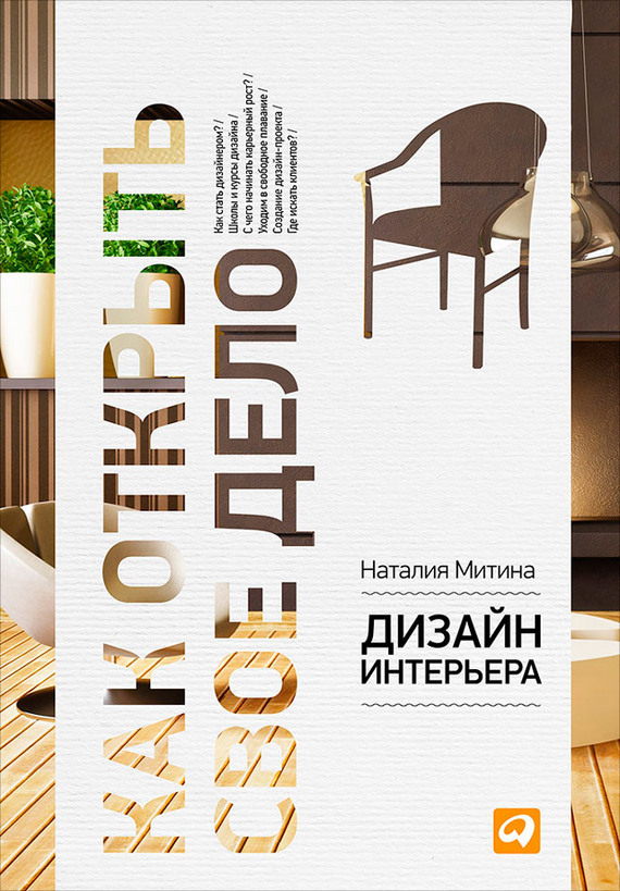 Наталия Митина бесплатно