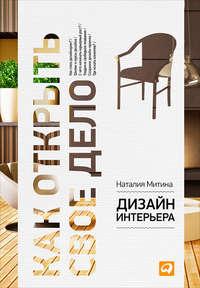 Митина, Наталия  - Дизайн интерьера